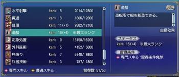 20130824Skill.jpg