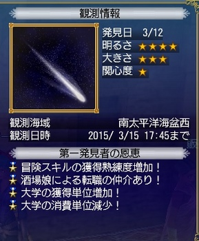 20150314UnknownStar3.jpg