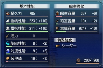 EnhancedShip1.jpg
