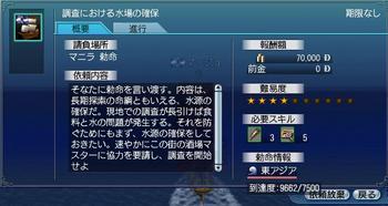 ImperialOrderJapan.jpg