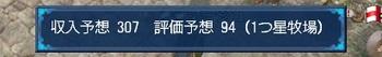 LiveTanabata06253.jpg