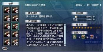 MtFujiQuest.jpg