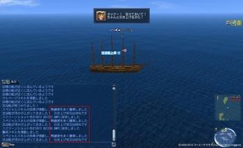 ResultofShipwreckEstimation.jpg
