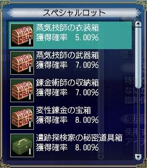 SpecialLot02.jpg