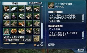 dockplus12.jpg