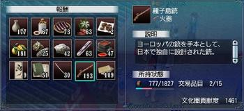 tradenagasaki8.jpg