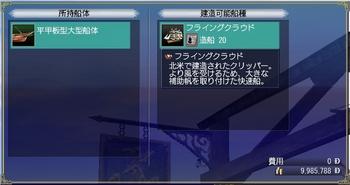 FlyingCloud01.jpg