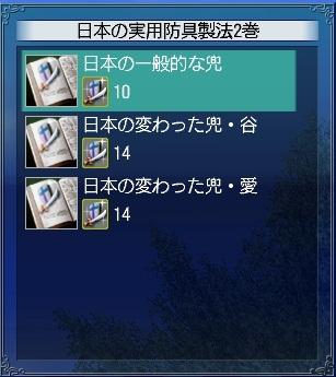 JapanesePraticalArmorRecipe2nd2.jpg