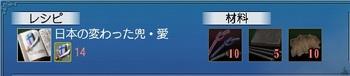 JapanesePraticalArmorRecipe2nd5.jpg