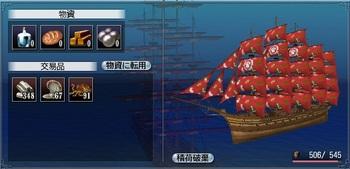 ResultofEastAsiaShipwreck.jpg