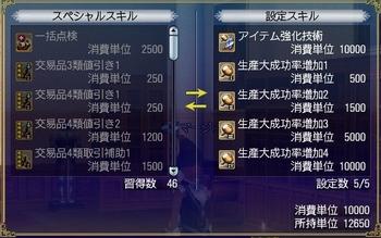SpecialSkillsForMaking100Boot.jpg