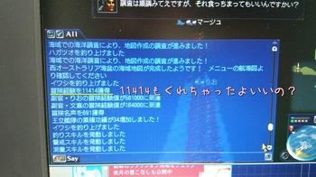 fromNetCafe2.jpg