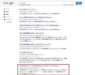 tinko4google.jpg